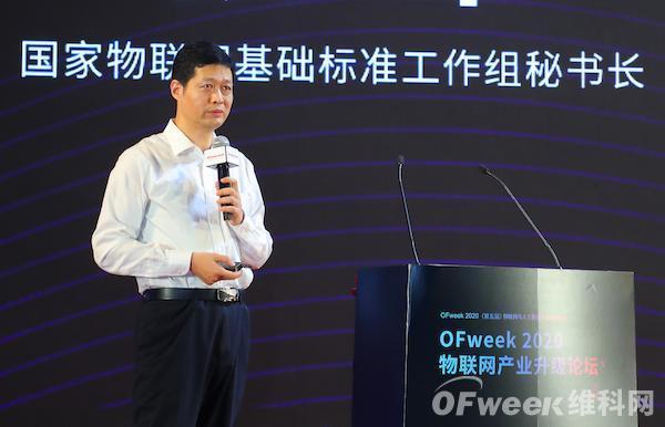 国家物联网基础标准工作组秘书长张晖:合作共赢,共建物联新时代!