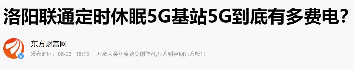 1800亿会不会打水漂?5G,让运营商默默流泪