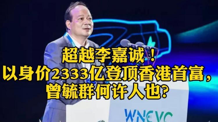 超越李嘉诚!以身价2333亿登顶香港首富,曾毓群何许人也?