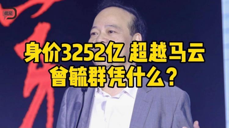 身价3252亿,超越马云!曾毓群凭什么?