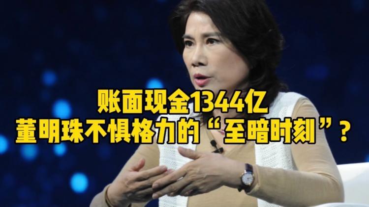 """账面现金1344亿,董明珠不惧格力的""""至暗时刻""""?"""