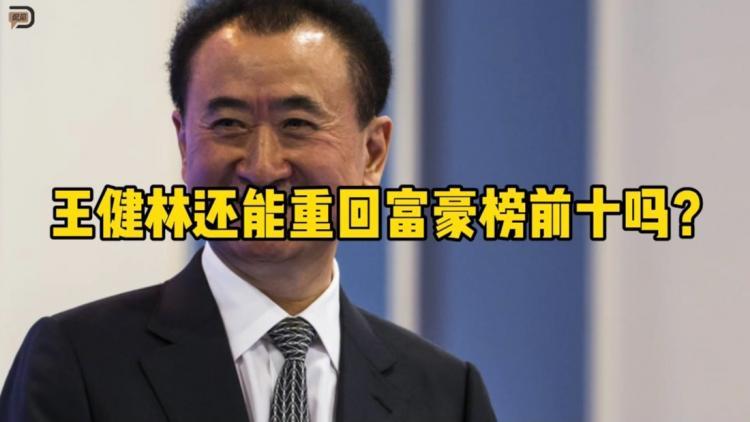 王健林还能重回富豪榜前十吗?