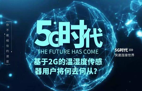 5G时代,基于2G的温湿度传感器用户将何去何从?
