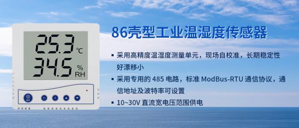 工业温湿度传感器产品介绍
