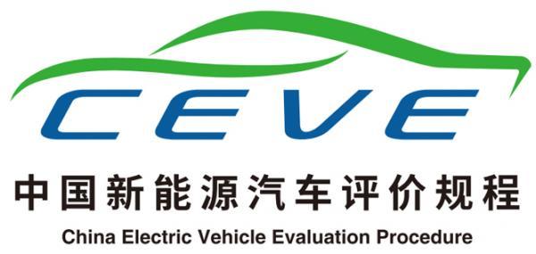 """购买新能源汽车总算有了标尺!""""中国新能源汽车评价规程""""在京发布"""