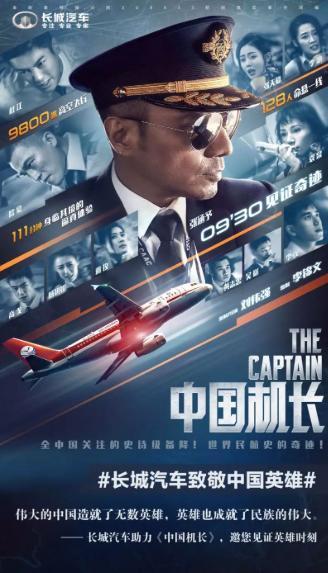致敬中国民航英雄!看《中国机长》有何感想?