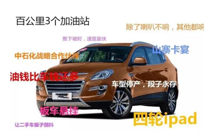 东风裕隆破产清算,纳智捷的段子要停更?