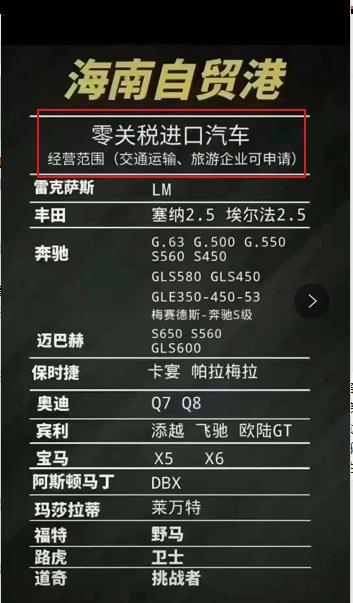 海南免税购车,奔驰大 G 便宜 200 万,60 万开保时捷卡宴!