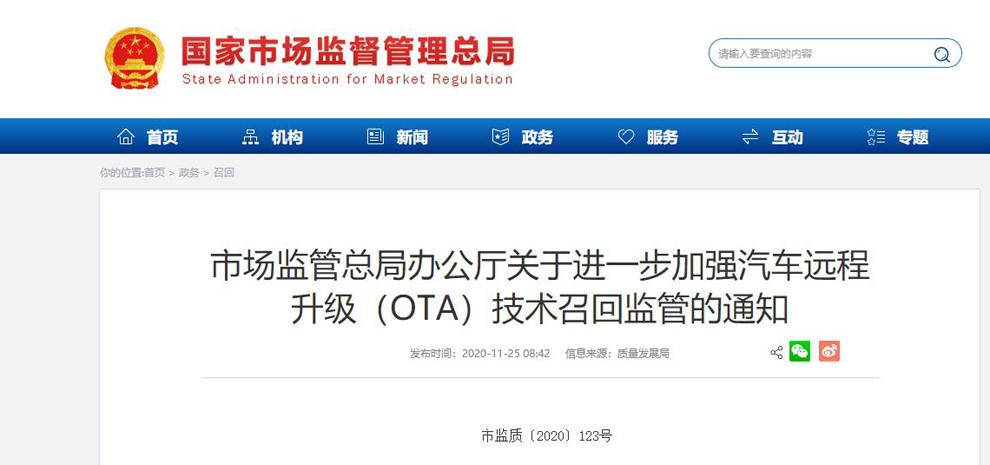 不返厂,秒完成,OTA召回在未来是大趋势?特斯拉召回启示录!