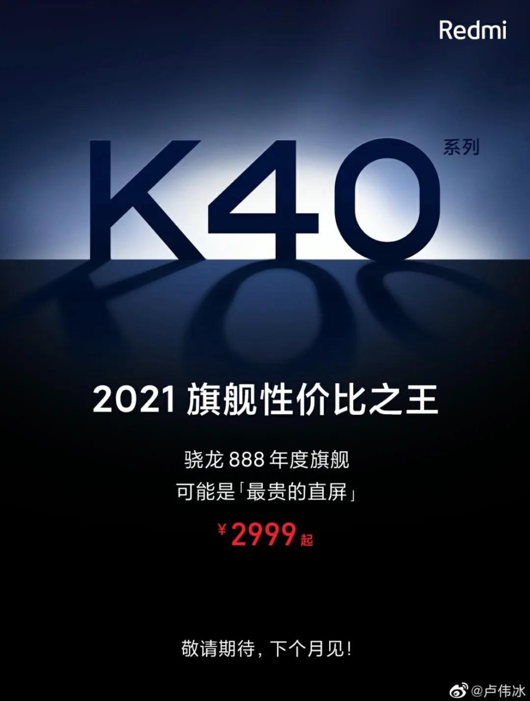 官宣!2999元买高通骁龙888旗舰手机