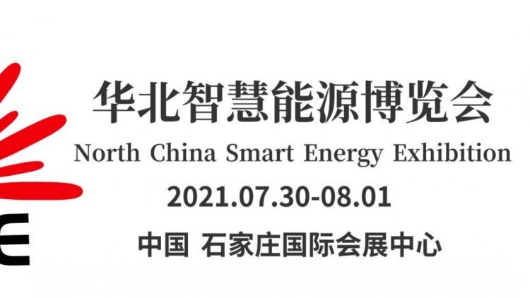 光伏风能储能产业展览会2021年华北地区助力碳中和