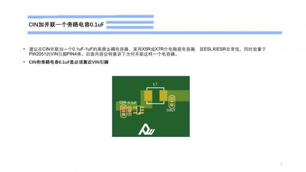 5V降压1.2V电路板设计解说PW2051