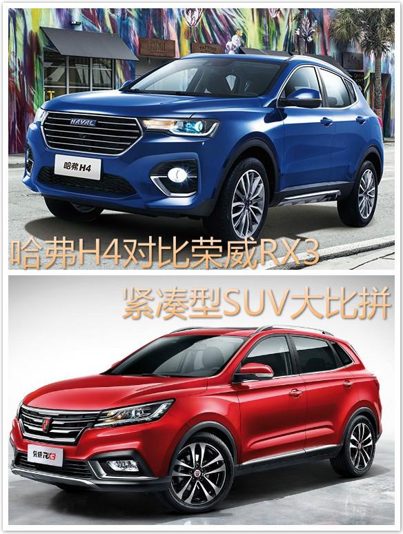 哈弗H4和荣威RX3这两款紧凑型SUV,选哪一款好?
