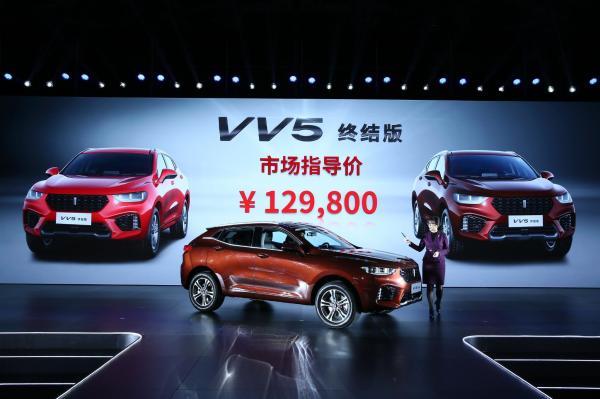 起点即豪华 VV5终结版震撼上市,售价为12.98万元