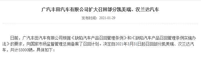 """继""""机油门""""事件后,丰田凯美瑞又因半轴渗油问题遭到投诉"""