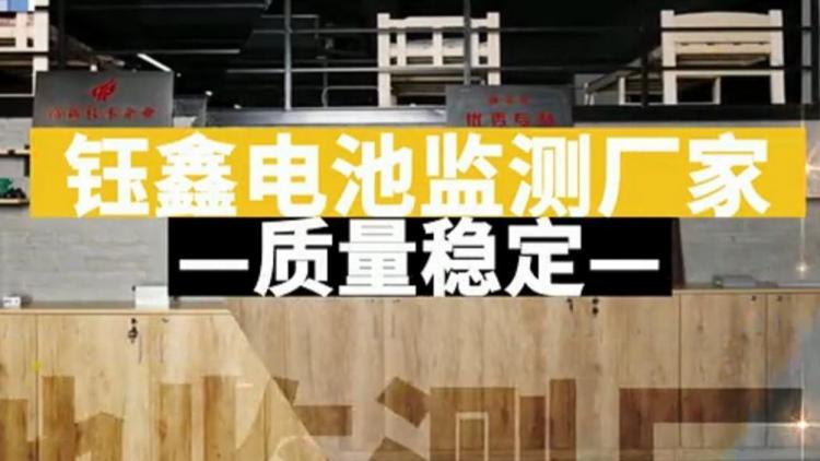选择钰鑫蓄电池监测厂家的原因,你了解吗?