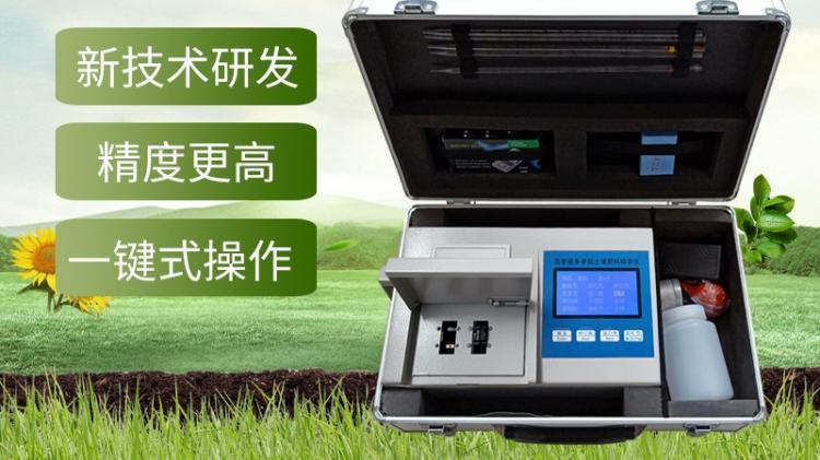 科研级土壤养分速测仪(全氮)操作教程