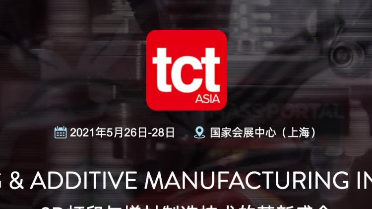2021 TCT亚洲展上的PEEK 3D打印机