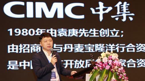 中集衛星物聯網產業園副總經理國苡寧:如何構建園區產業生態圈