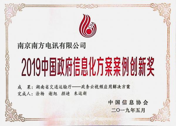 2019数博会:南方电讯获方案案例创新奖