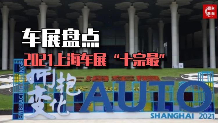 上海车展十宗最:最贵的国产超跑超千万?最便宜的敞篷车长这样
