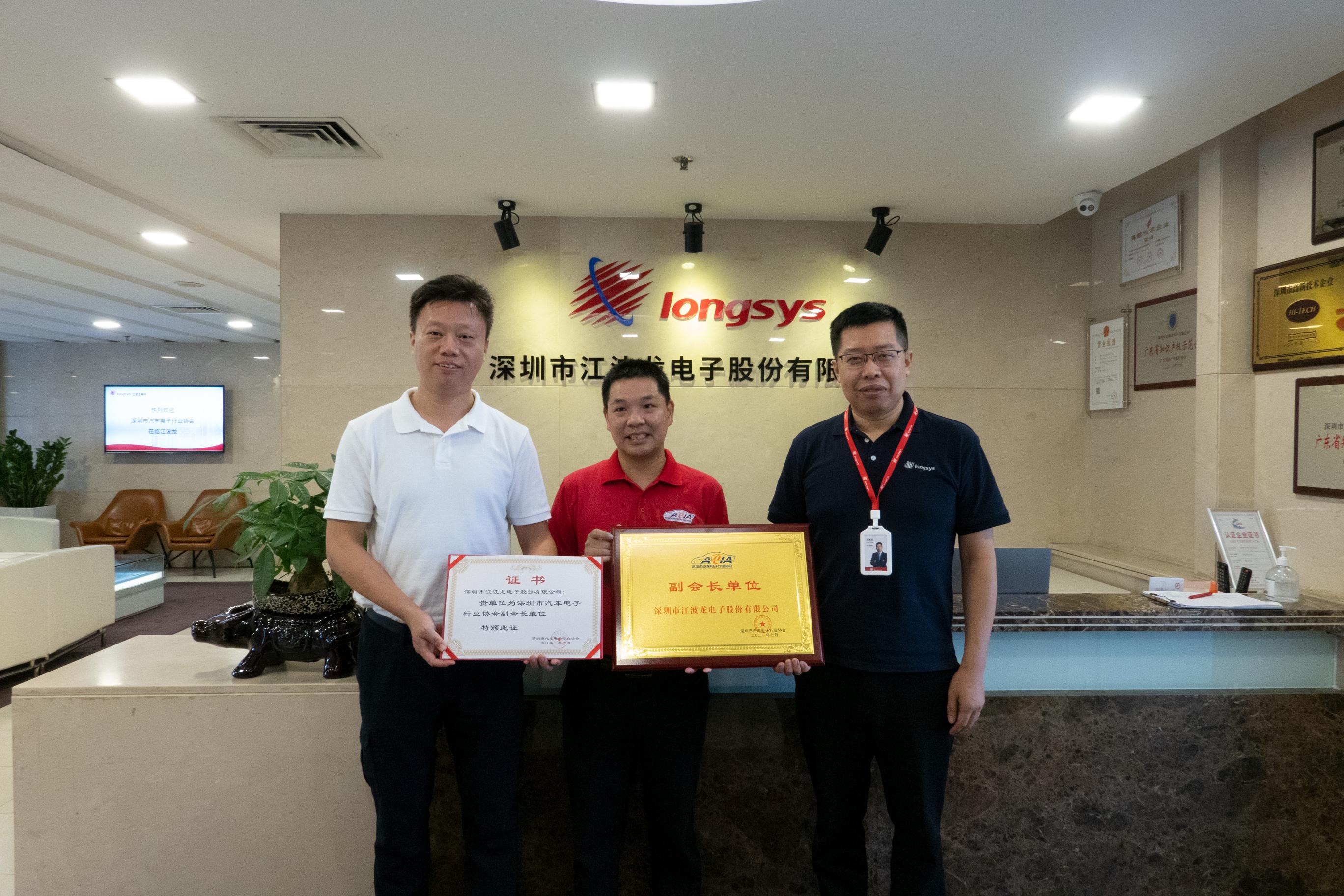 两大行业协会同日到访江波龙 点赞公司创新发展