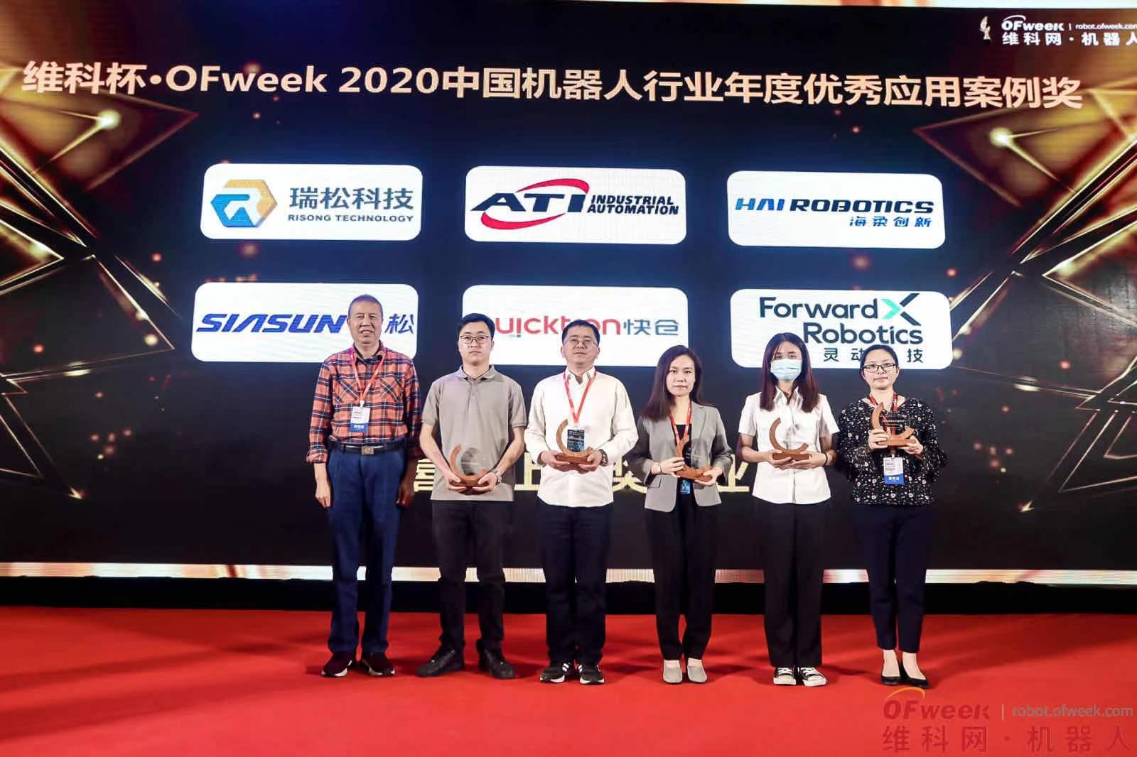 """OFweek 2021中国机器人产业大会""""维科杯""""获奖企业正式出炉"""