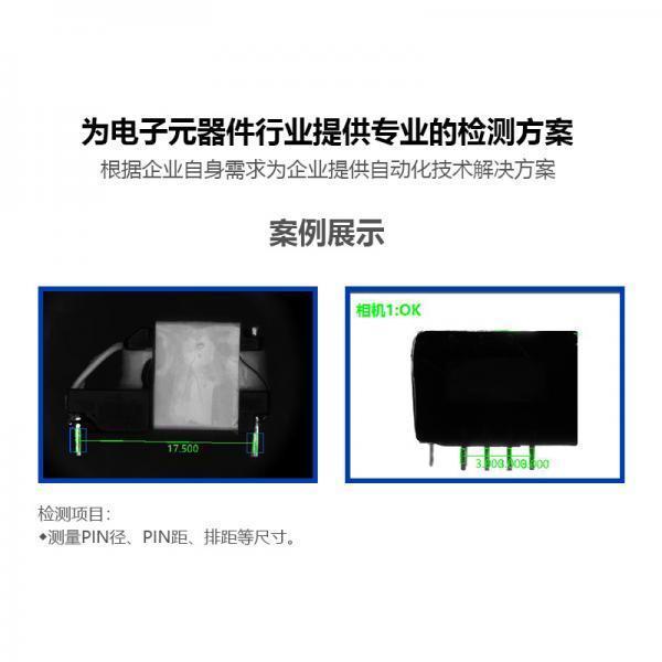 昊天宸科技   电子元器件视觉检测设备 变压器检测