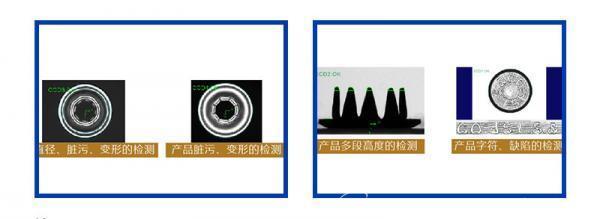 纺织服装行业纽扣的表面缺陷检测 全自动外观光学检测
