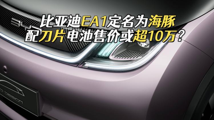换装新车标,轴距2.7米配刀片电池,比亚迪EA1定名为海豚