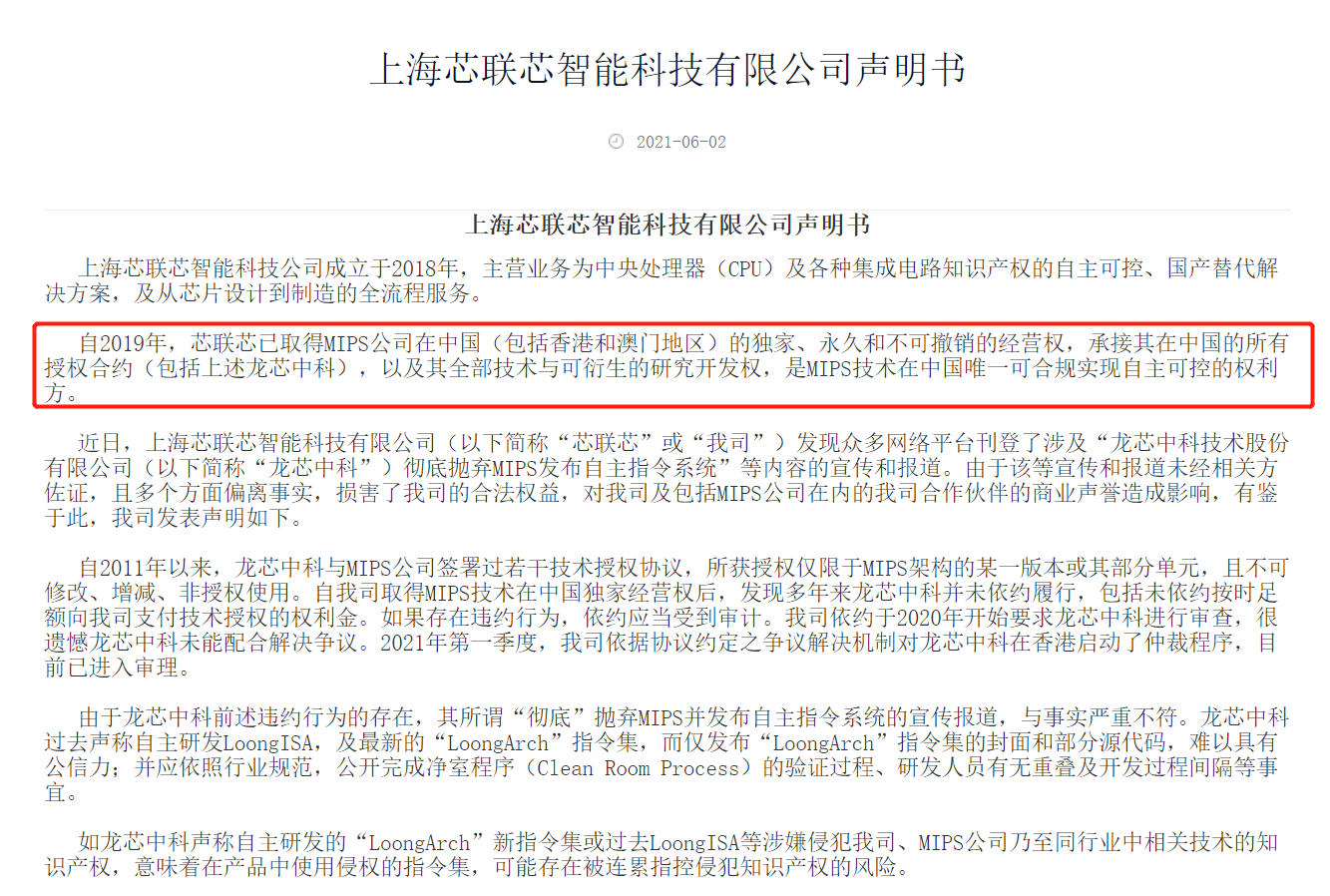 中国芯内讧?围绕着MIPS架构,龙芯与芯联芯掐架了
