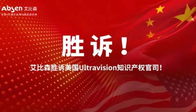 """中国LED企业艾比森3年诉美国""""专利流氓""""赢了!"""