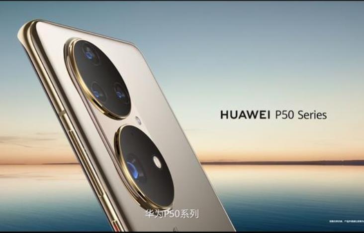 索尼最大底加持,P50即将发布,会有4G版高通888芯片,你买不买