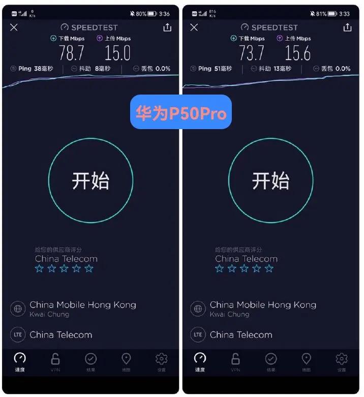 苹果iPhone12,小米11Ultra,华为P50,Mate40的网速对比测试