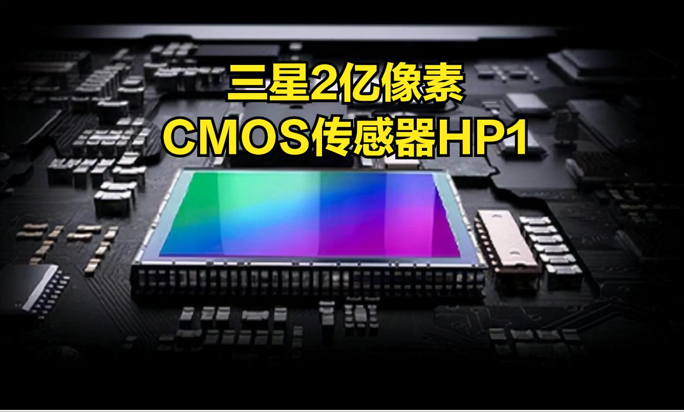 卡片机已被手机干掉了,三星再推2亿像素CMOS芯片,要干掉单反?