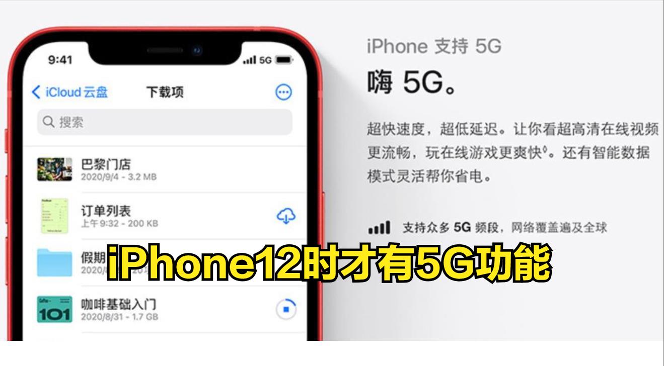 曾嘲笑苹果5G落后的人,被打脸了,iPhone拿下33%的5G份额