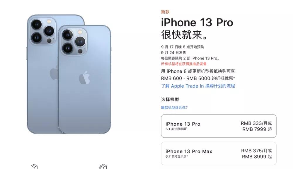 iPhone13怎么买?喜欢小买mini,最值得买是iPhone13 Pro
