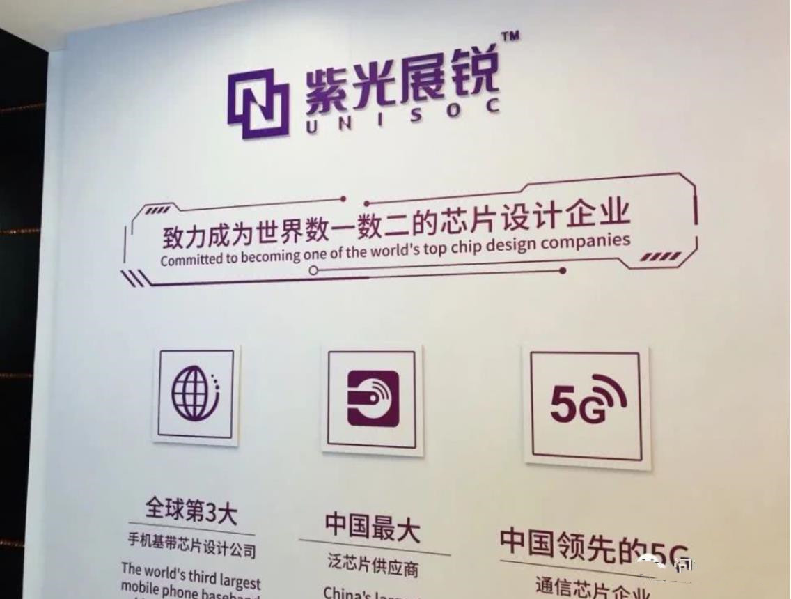 华为海思接棒者:紫光展锐5G芯片增长14倍,收入增长240%