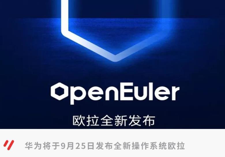 鸿蒙之后,华为明天发布开源免费欧拉系统,意在取代windows?