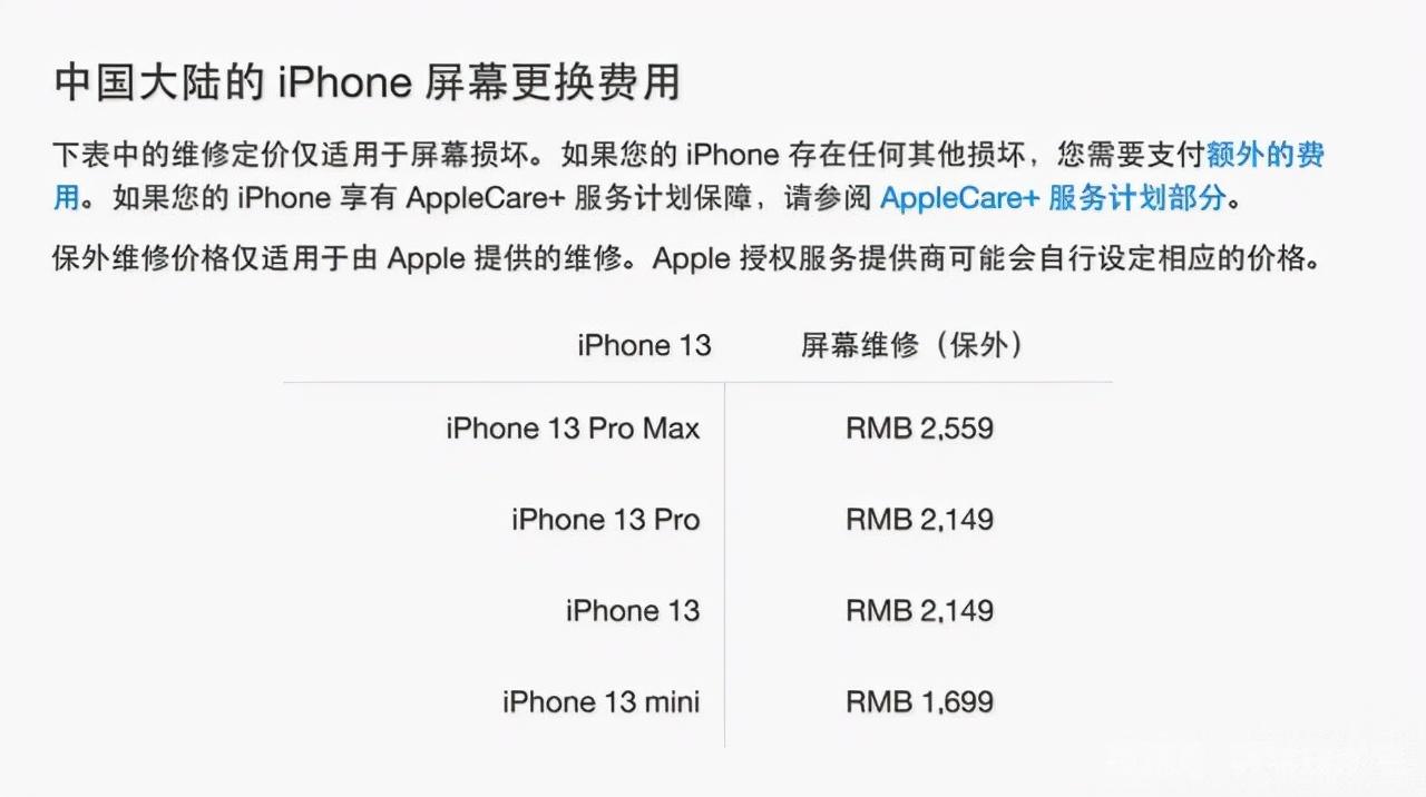 有点恶心了,iPhone13无法更换第三方屏幕,FaceID会失效