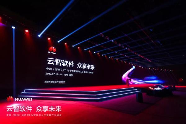 从软件开发云到人工智能云 数字中国底座又添新支撑