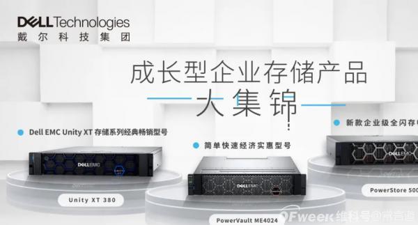 多云战略下的混合闪存存储:Dell EMC Unity XT 380