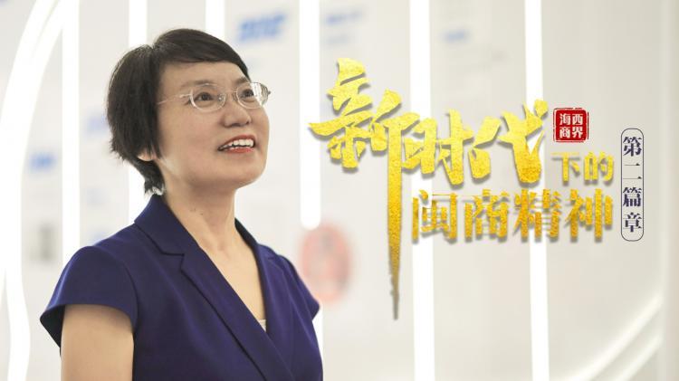 光莆林瑞梅:扎根半导体30年,让中国产品走向世界|闽商精神