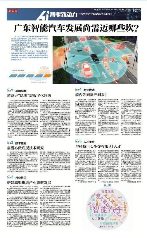 5G、云计算等技术加持下,广东汽车行业发展如何?