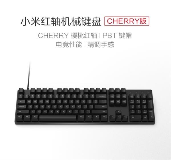 小米发布Cherry红轴机械键盘 全键无冲