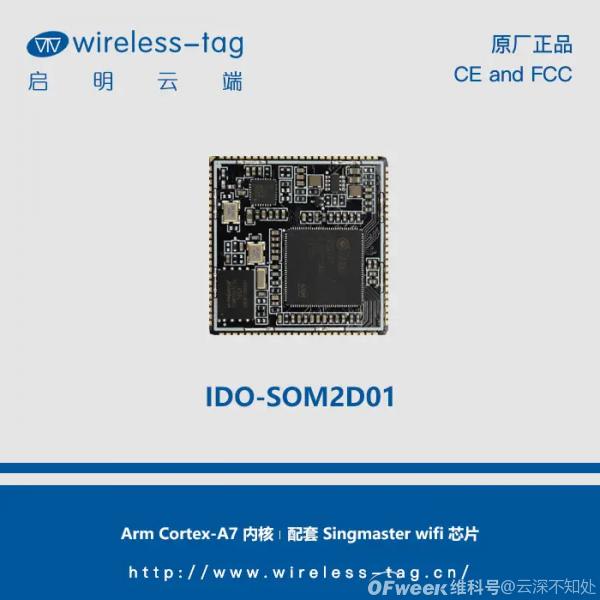 启明云端分享|关于sigmastar SSD201/SSD202D核心板在使用中需要注意的问题