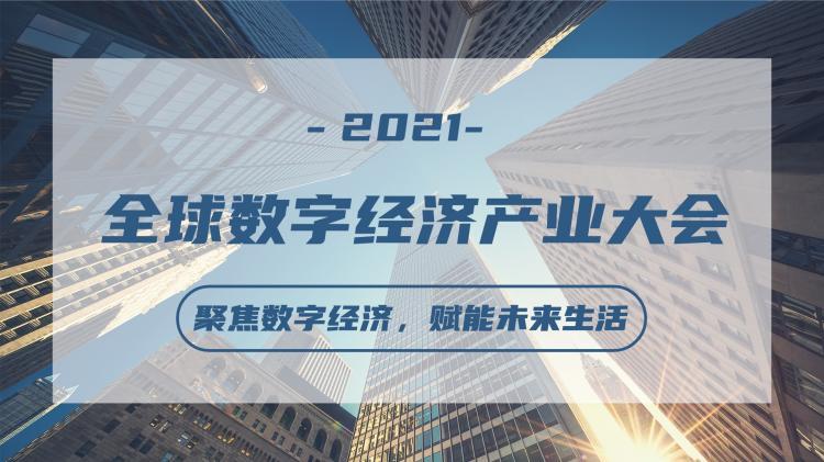 2021全球数字经济产业大会,数字化正在触达世界的每一个角落