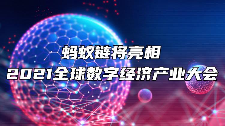 蚂蚁链将亮相2021全球数字经济产业大会