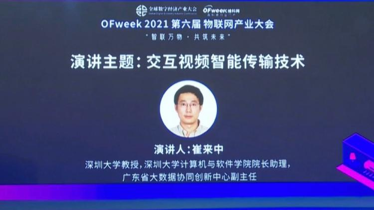 深圳大学崔来中教授讲解全新交互视频智能传输技术