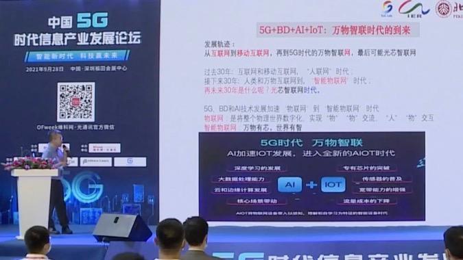 北京大学何进教授:5G+BD+AI+IoT万物智联时代的到来
